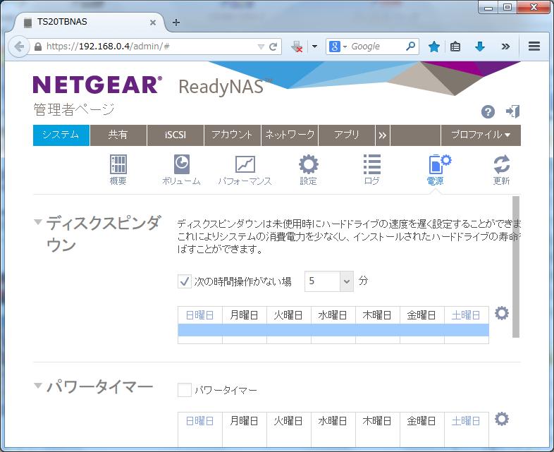 Readynasspindown_2