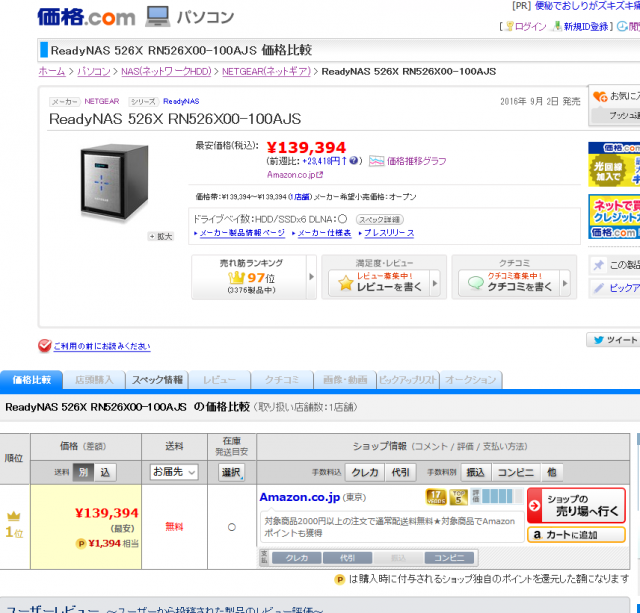 Screenshot_20201125-netgear-readynas-526