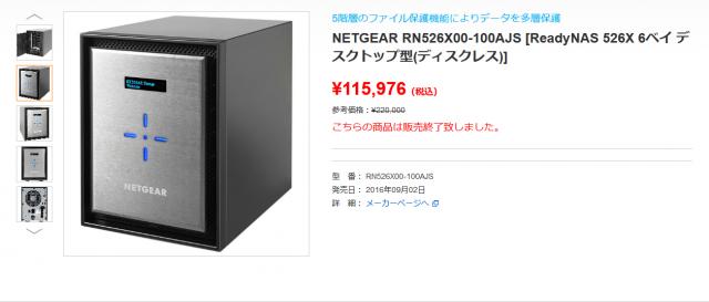 Screenshot_20201125-netgear-rn526x00100a
