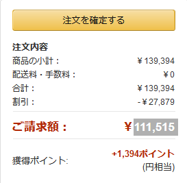 Screenshot_20201126-amazon-co-jp