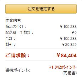 Screenshot_20201203-amazon-co-jp
