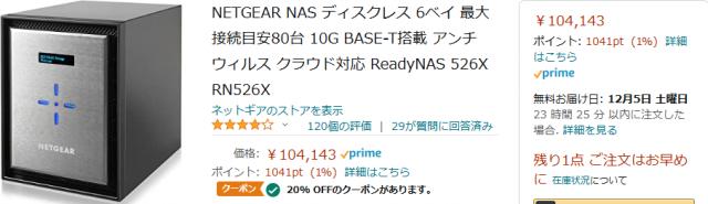 Screenshot_20201203-amazon-netgear-nas-6