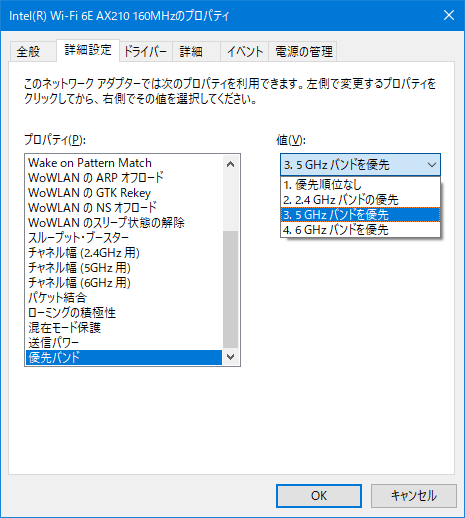 Wifi6-priority-band